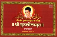 Shri Gurulilamrut