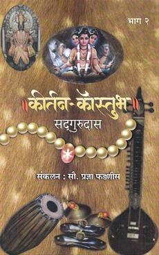 Kirtan Kaustubh Bhag 2