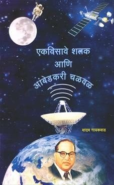 Ekvisave Shatak Ani Ambedkari Chalaval