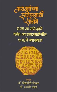 Marathyanchya Itihasachi Sadhane