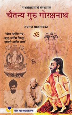 Chaitanya Guru Gorkshanath