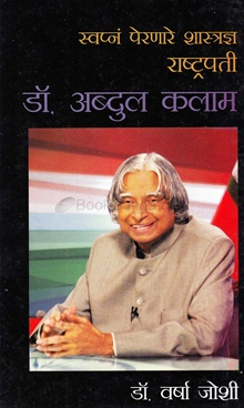 Dual Listing do not inward Swapn Pernare Shastradnya Rashtrapati - Dr. Abdul Kalam