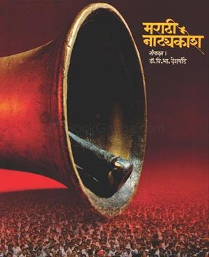 Marathi Natyakosh