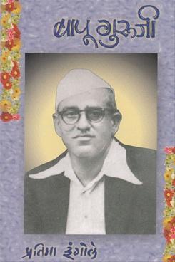 Bapu Guruji