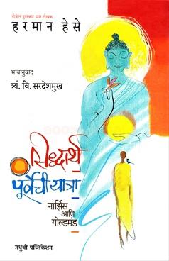 Siddharth Purvechi Yatra