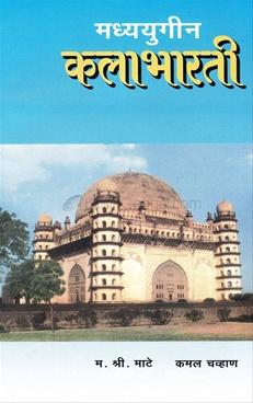 Madhyayugin Kalabharati