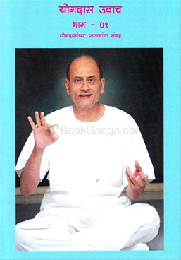 Yogadas Uvach Bhag - 1