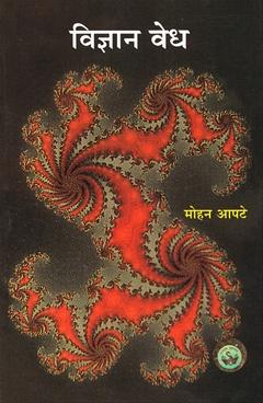 Vidnyan Vedh