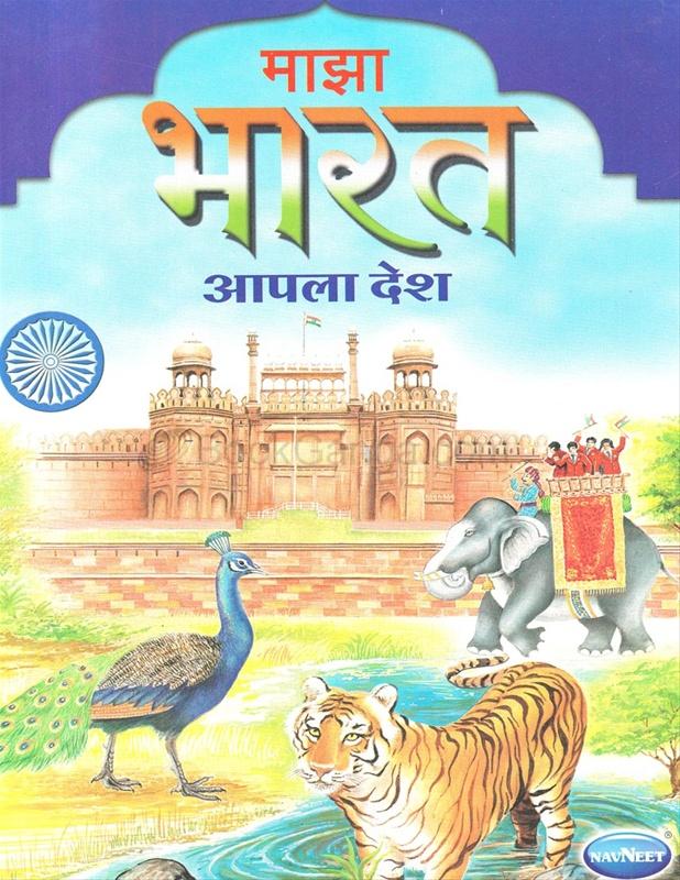 माझा भारत आपला देश