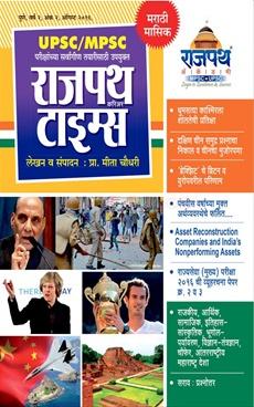 Rajpath Career Times - August 2016