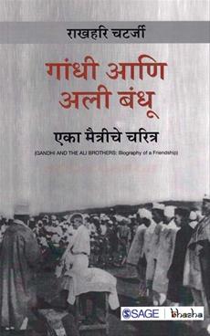 Gandhi Ani Ali Bandhu