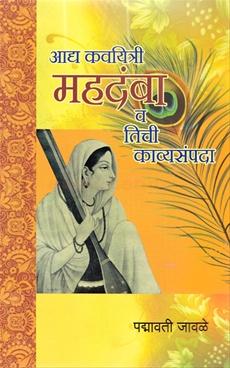 Adya Kavayitri Mahadamba Va Tichi Kavyasampada