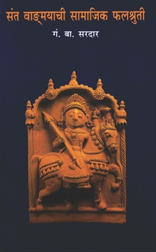 Sant Vadmayachi Samajik Falshruti