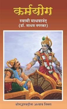 Karmayog (Marathi)