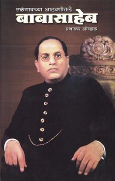 Talegavachya Aathvanitale Babasaheb