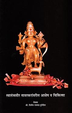Swatantryavir Sawarkaranvaril Akshep Va Chikitsa