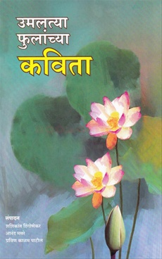 Umalatya Fulanchya Kavita