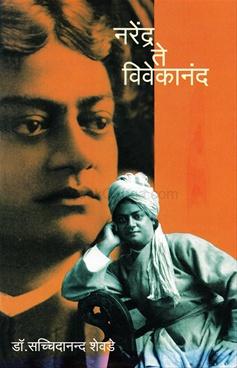 Narendra Te Vivekananda
