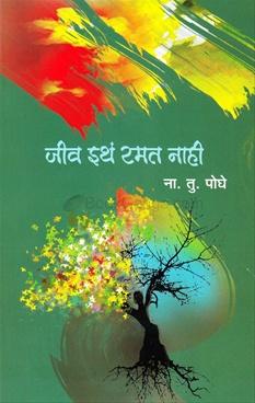 Jiv Itha Ramat Nahi