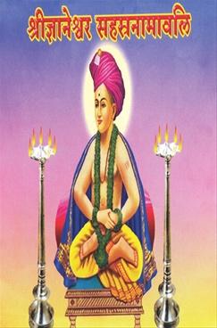 Shreednyaneshwar Sahastranamavali