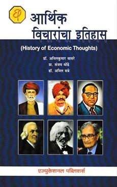 Aarthik Vicharancha Itihas