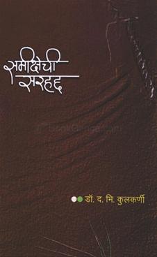 Samikshechi Sarhadd