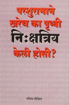 Parashuramane Kharech ka Pruthvi NiKshatriy Keli hoti?