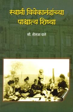 Swami Vivekanandanchya Pashchatya Shishya