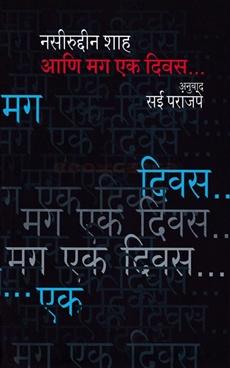 Nasiruddin Shah Ani Mag Ek Divas