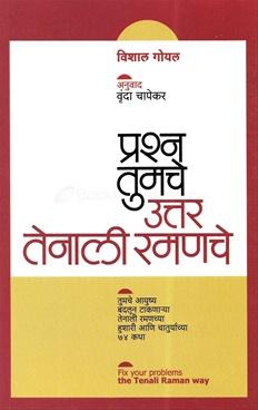 Prashna Tumche Uttar Tenali Ramanche