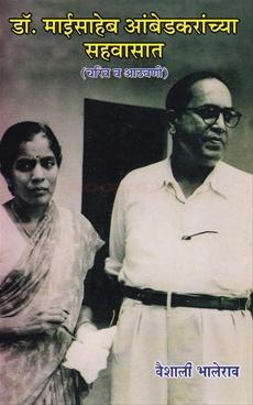 Dr. Maisaheb Ambedkaranchya Sahavasat