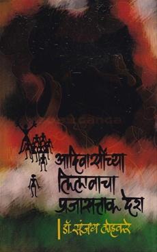 Adivasinchya Lilavacha Prajasattak Desh