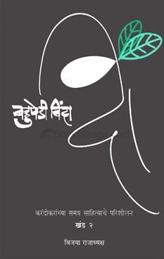 Bahupedi Vinda Khand 2