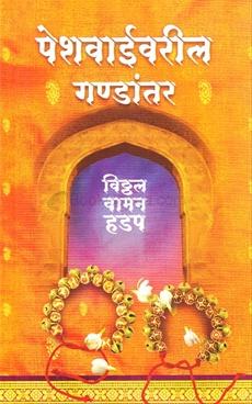 Peshwaivaril Gandantar (Bhag 12)
