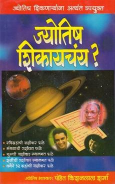Jyotish Shikaychay ?
