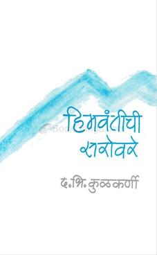 Himavantichi Sarovare