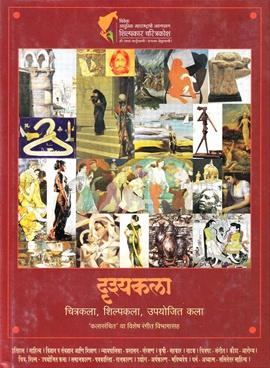 Drushyakala (khand 6 )