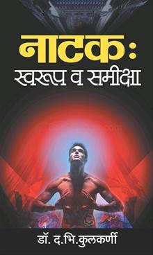 Natak : Swaroop Va Samiksha