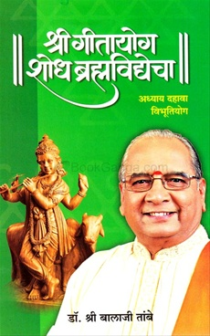 Shri Gitayog : Shodh Brahmavidyecha – Adhyay Dahava