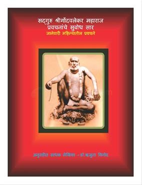 Sadguru Shreegondavalekarmaharaj Pravachananche Subodh Sar (January)