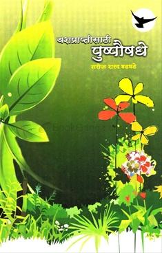 Yashpraptisathi Pushpaushdhe
