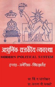 Adhunik Rajkiy Vyavastha