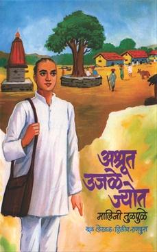 Ashrut Ujale Jyot