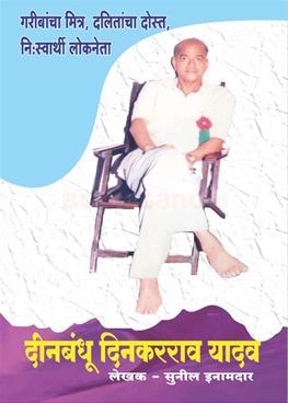 Dinbandhu Dinakararao Yadav