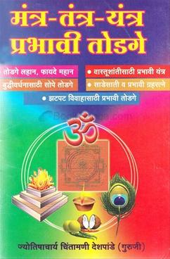 Mantra Tantra Yantra V Prabhavi Todage