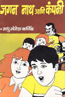 Jagan Nath Ani Company