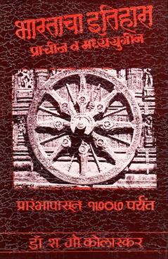 Bhartacha Itihas : Prachin Va Madhyayugin