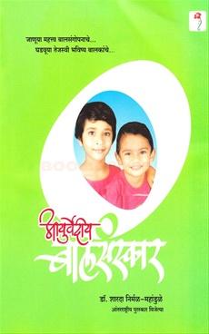Ayurvediya Balsanskar