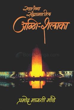 Swatantraya Sangramatil Agnishalaka