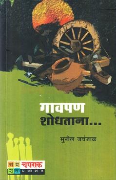 Gaavpan Shodhtana